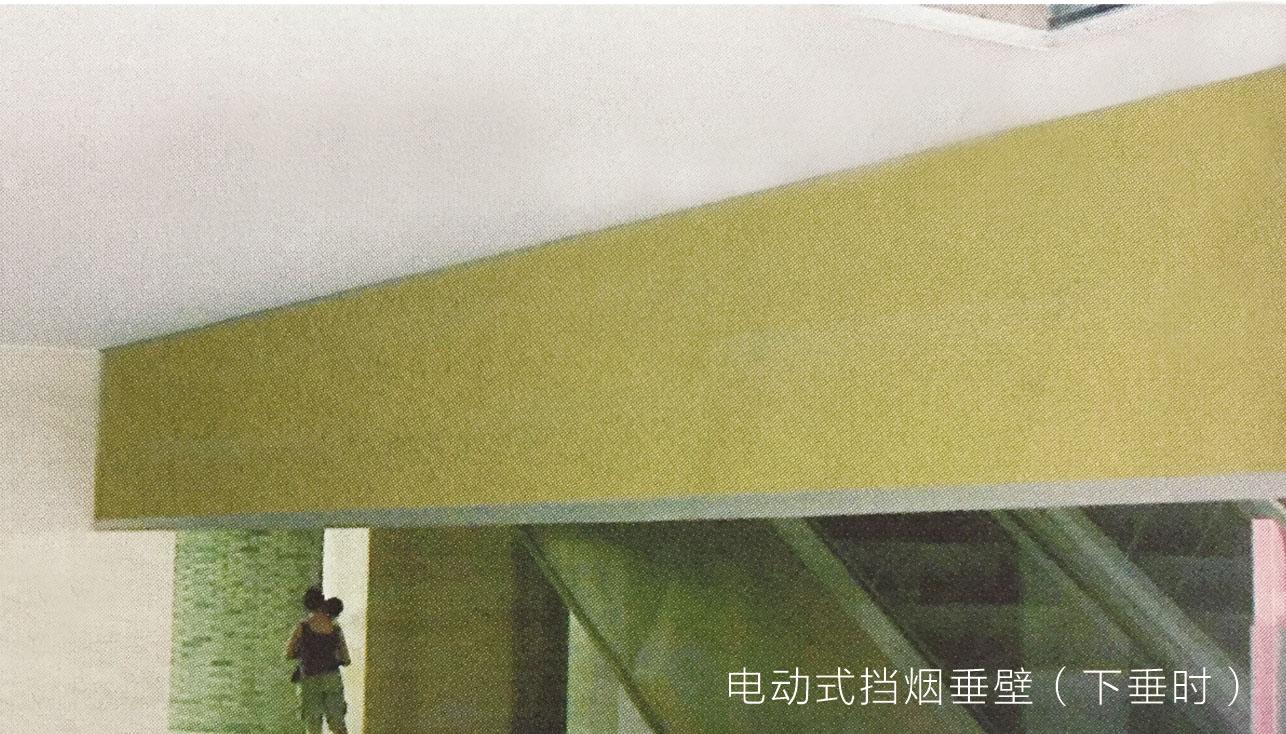 电动式挡烟垂壁(下垂式)