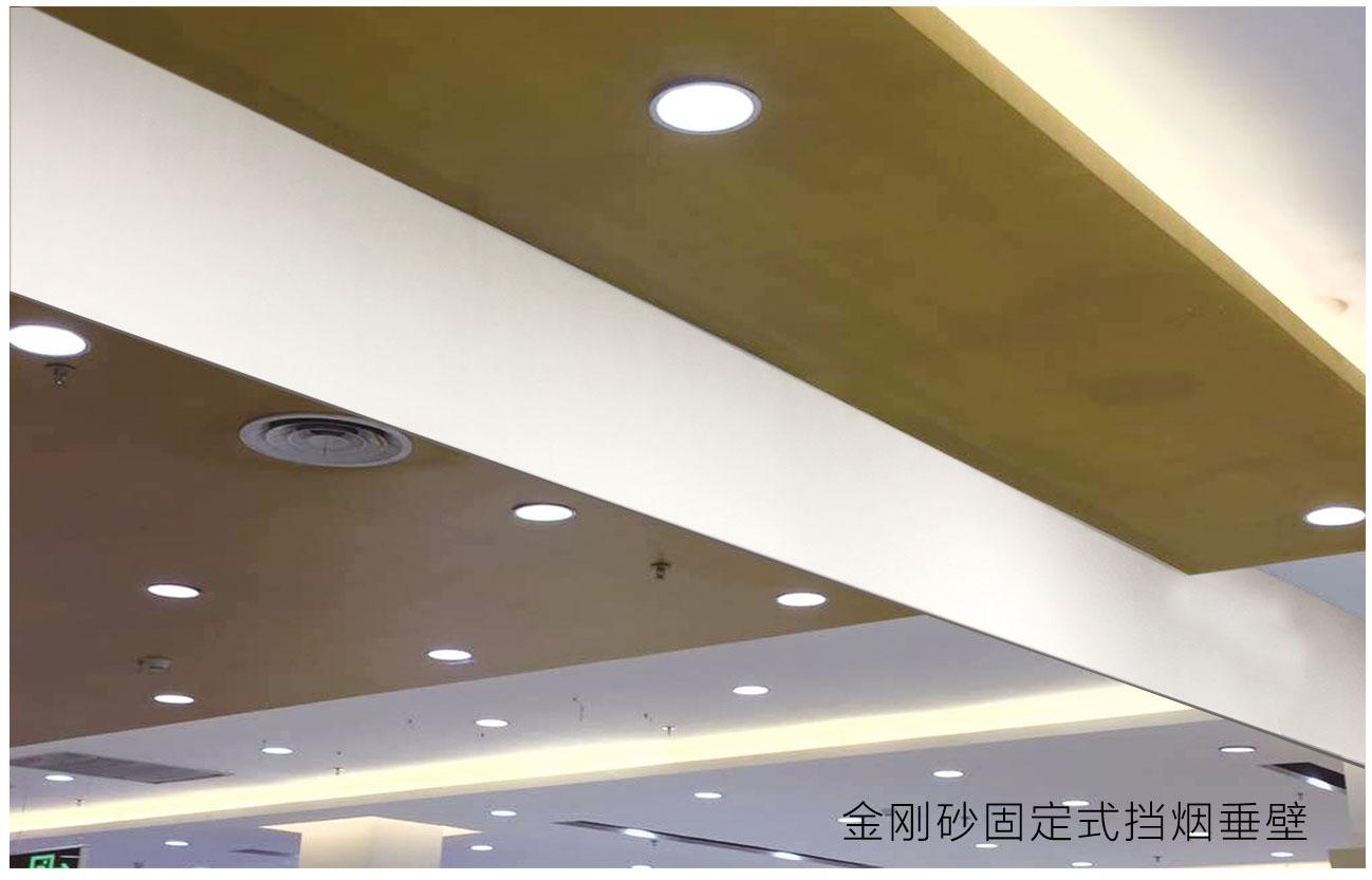 金刚sha固定式dang烟chui壁