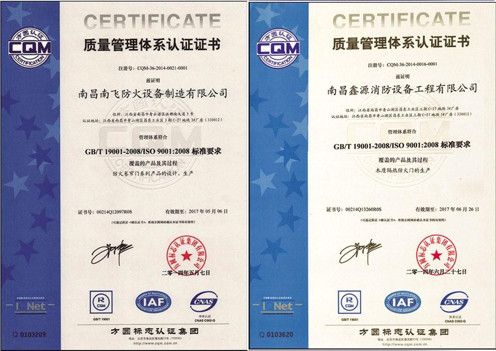 南飞鑫源ISO9001质量认证证书