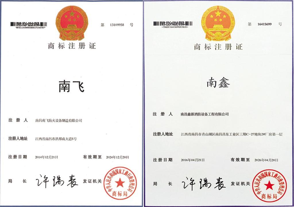 """""""南飞""""""""南鑫""""商标证书"""