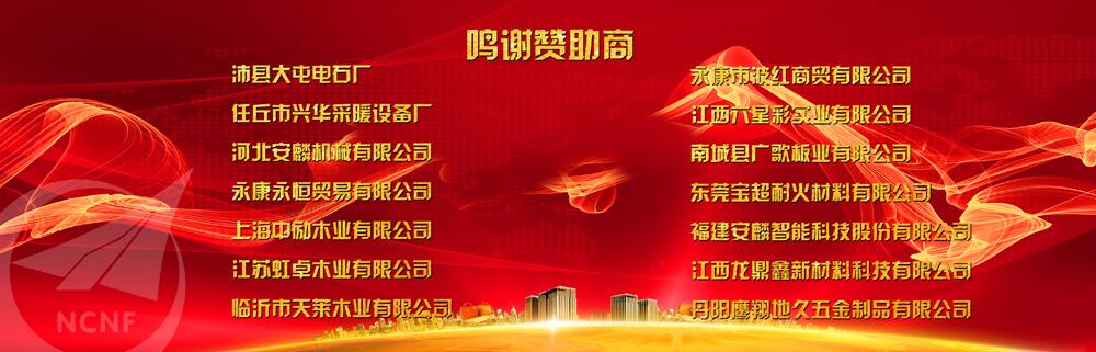 """""""合力精耕,共创未来""""2019年南飞•鑫源公司年会盛典圆满举办!(图13)"""