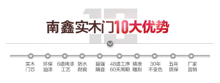 防火实木复合烤漆门_认准南鑫品牌专业生产厂家(图13)
