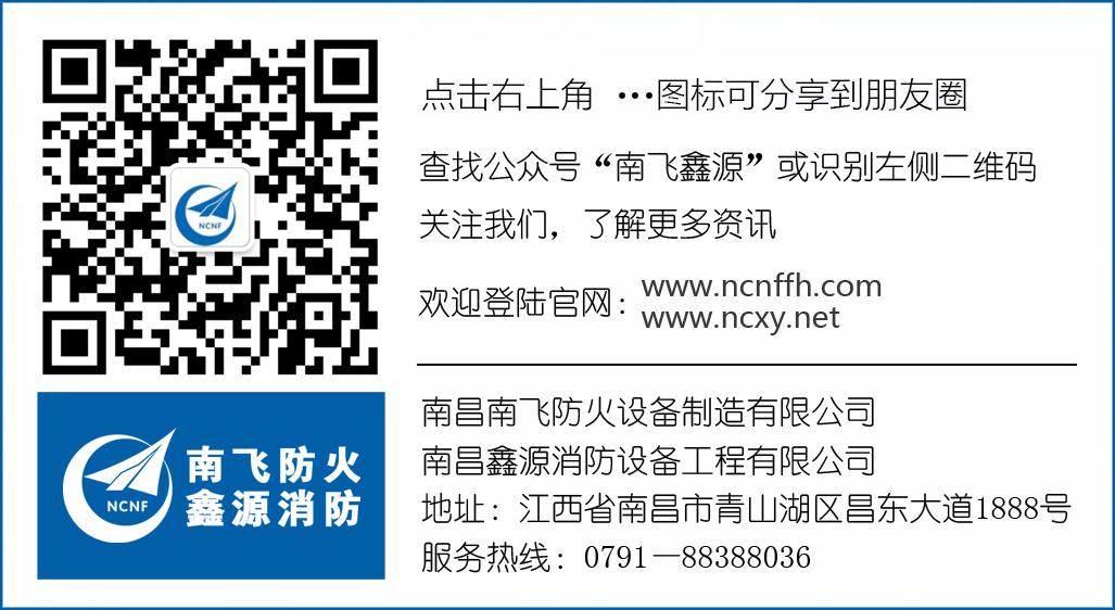 南飞防huo世界杯zai哪里mai球消防2020扬fan起hang!开工大吉!(tu1)